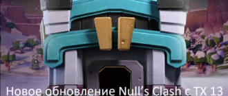 Ратуша ТХ 13 в приватном сервере Nulls royale