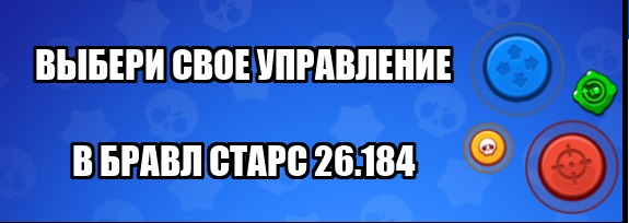 выбери свое управление в Бравл Старс 26.184