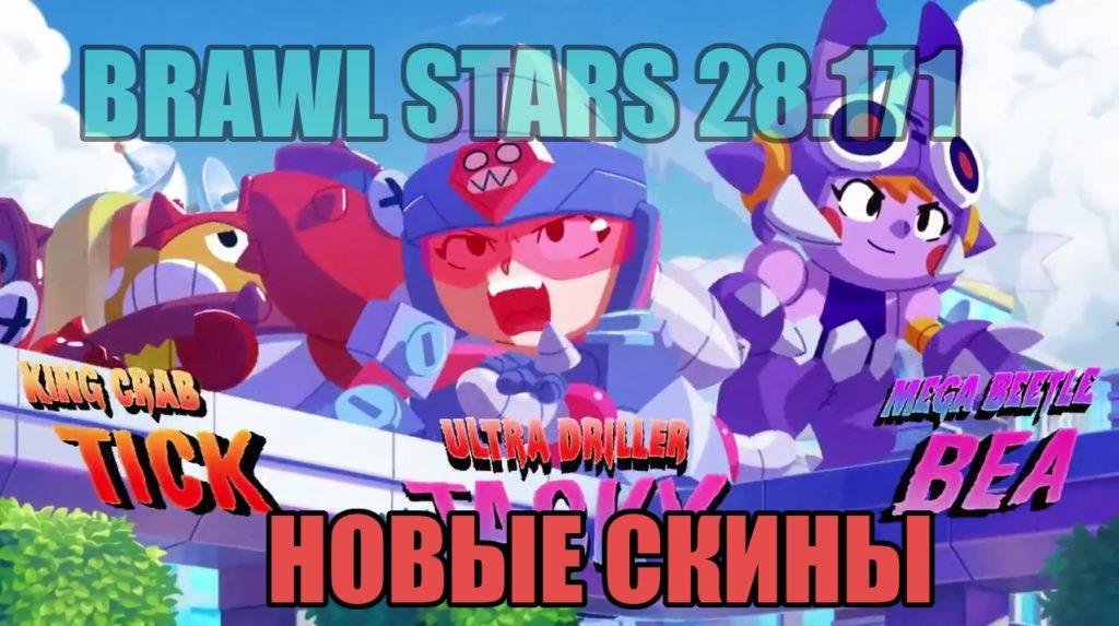 новые скины brawl stars 28.171