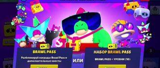 brawl pass с баззом